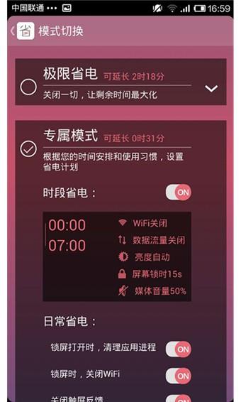省电宝app