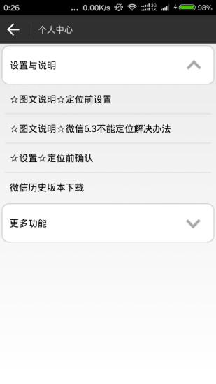 虚拟定位app下载