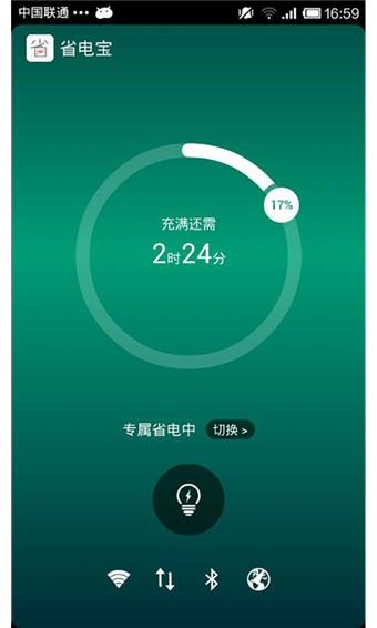 省电宝app安卓版下载