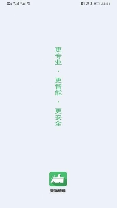 灵猫清理大师app下载