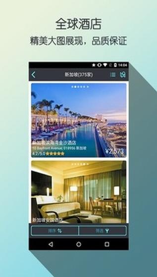 天巡旅行app