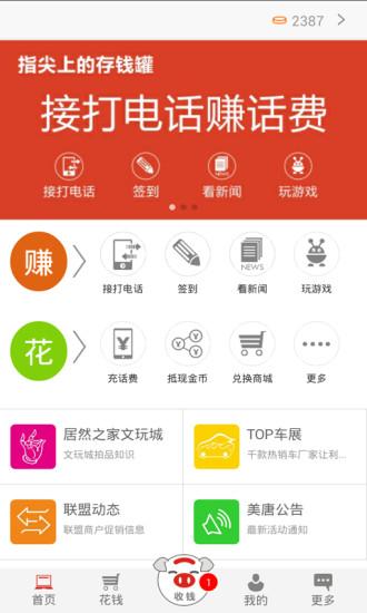 MT管家app官方版下载