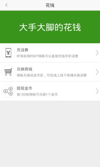 MT管家app官方版