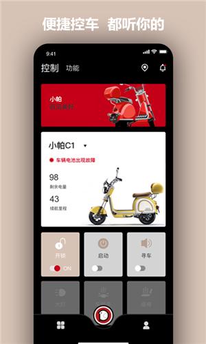 小帕出行app下载