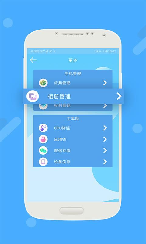 无敌极限清理app手机版