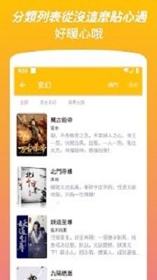 爆米花书城app免费版