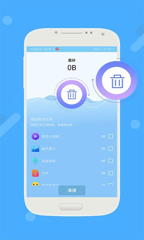 无敌极限清理app