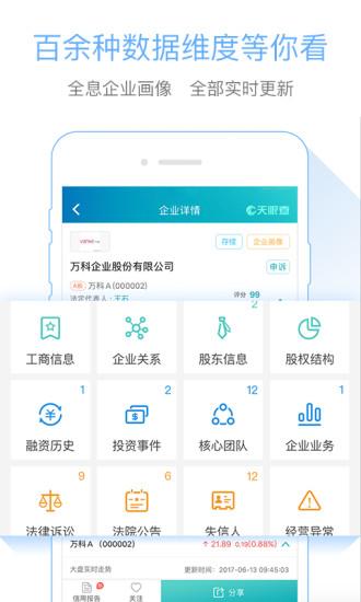 天眼查官方版app下载