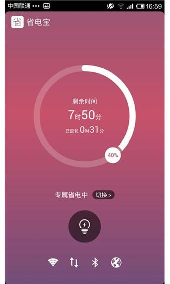 省电宝app安卓版