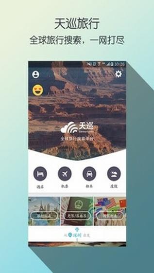 天巡旅行app安卓版