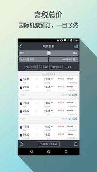 天巡旅行app下载