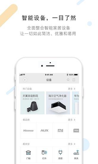 小翼管家app下载