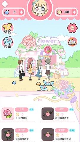 恋与装扮物语安卓版下载
