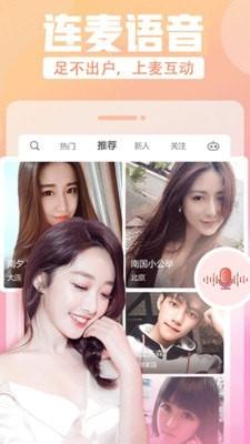 花花直播app官方版