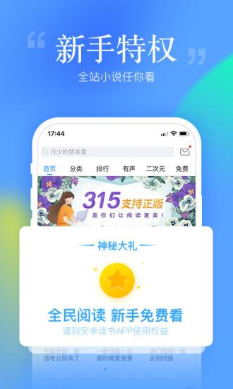 安卓读书官方app免费