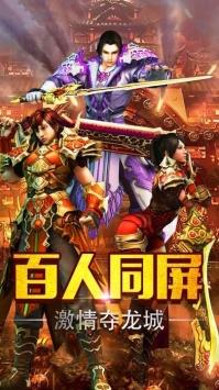 龙城决手游官方版下载