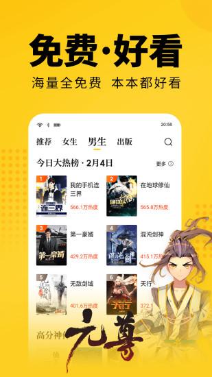 七猫免费小说官方免费版下载