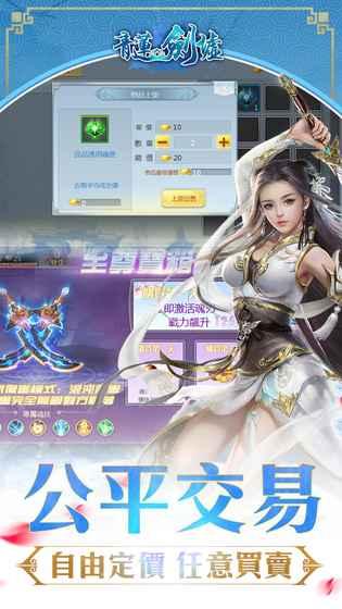 青莲剑墟官方版
