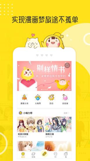 拉风漫画下载app