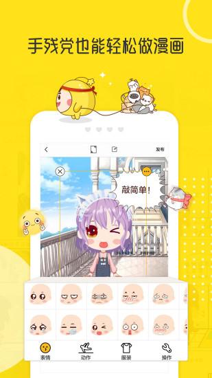 拉风漫画app下载