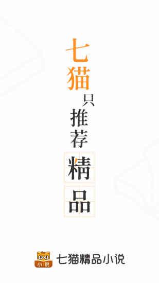 七猫精品小说官方