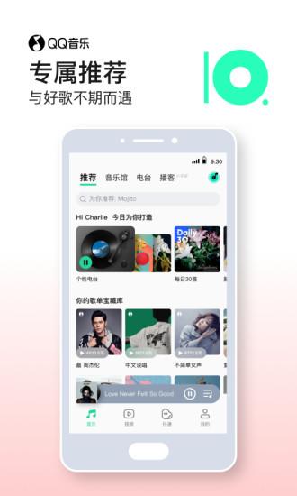 QQ音乐官方最新版