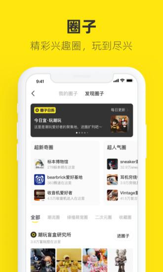 闲鱼app最新版下载