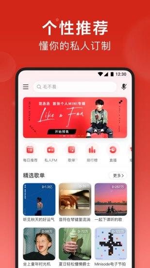 网易云音乐app安卓版下载