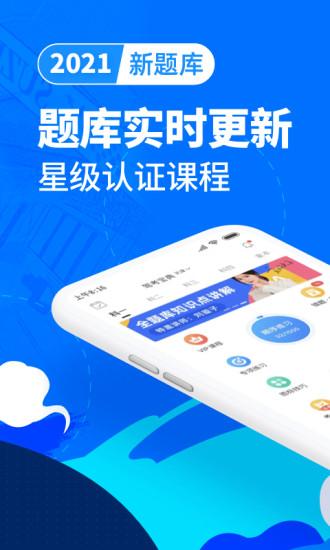 驾考宝典最新版App下载