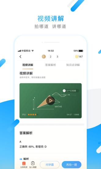 小猿搜题最新版app