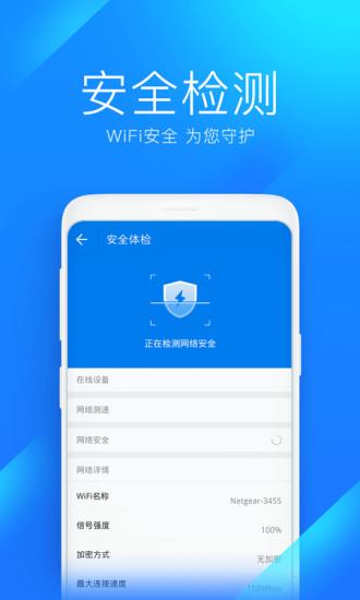 WiFi万能钥匙免费下载最新版