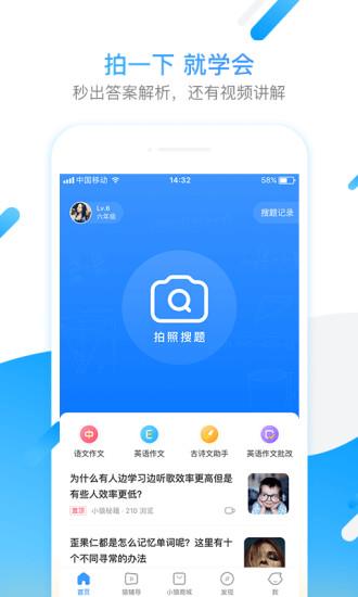 小猿搜题最新版app下载