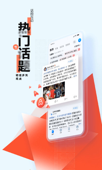 腾讯新闻app手机版