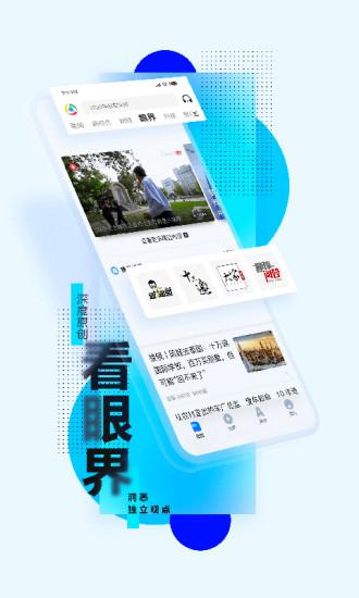 腾讯新闻app安卓版