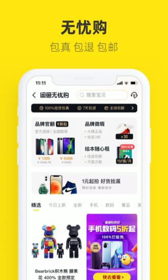 闲鱼app免费下载安装