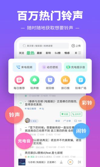 铃声多多app最新版下载