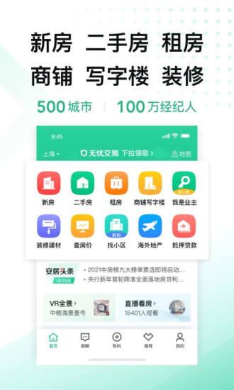 安居客app下载安装官方最新版