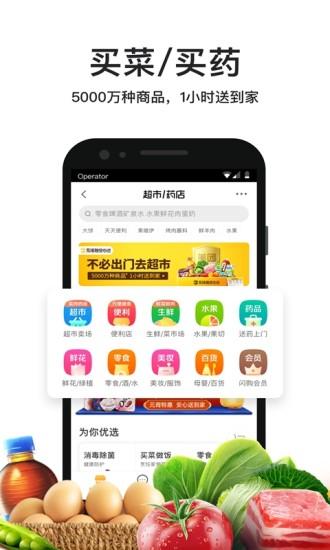 美团外卖app下载官方最新版