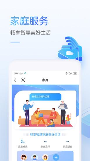 中国移动app最新版下载