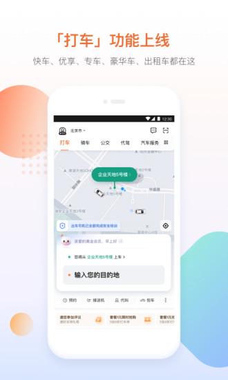 滴滴出行app下载安装官方安卓版