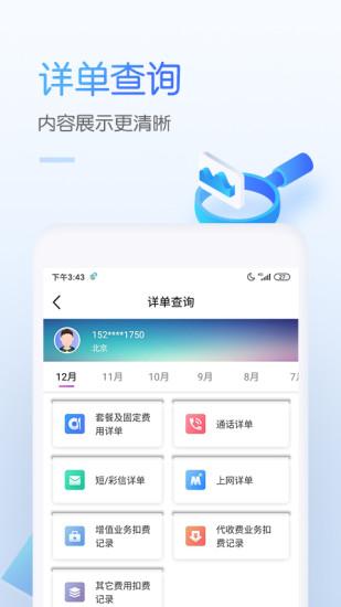 中国移动app最新版下载安装