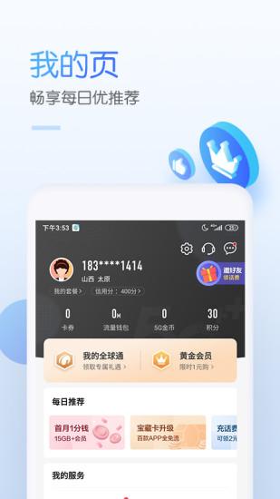 中国移动app最新版下载安装官方版