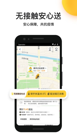美团外卖app下载官方版