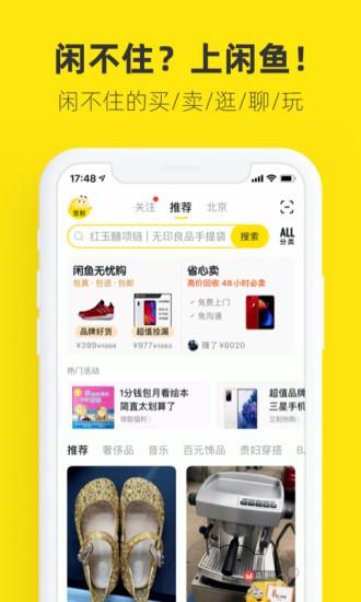 闲鱼app下载手机最新版