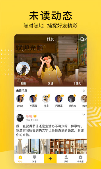 QQ空间下载安装2021最新手机版
