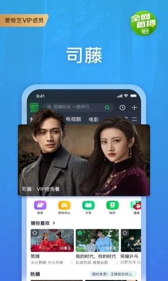爱奇艺安卓下载APP最新版