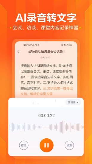 搜狗输入法下载最新版