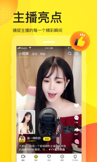 YYapp直播最新版
