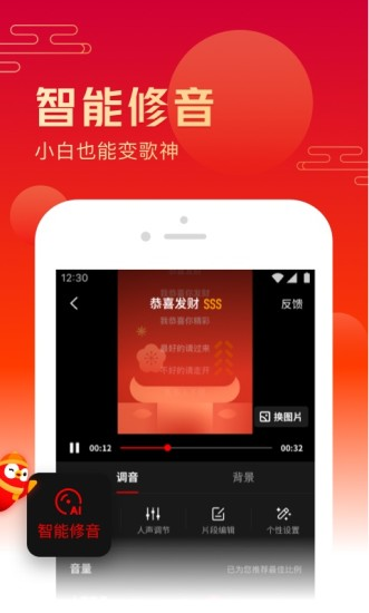 全民k歌app免费下载安装最新版