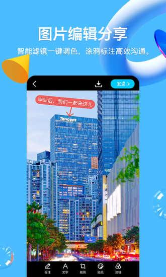 QQ下载安装2021最新版